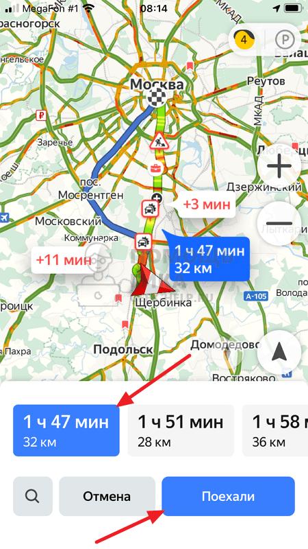 Как проложить маршрут в Яндекс Навигаторе через поиск - шаг 5