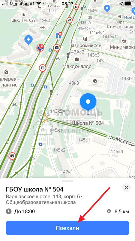 Как проложить маршрут в Яндекс Навигаторе через карту - шаг 2