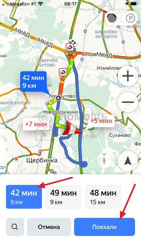 Как проложить маршрут в Яндекс Навигаторе через карту - шаг 3