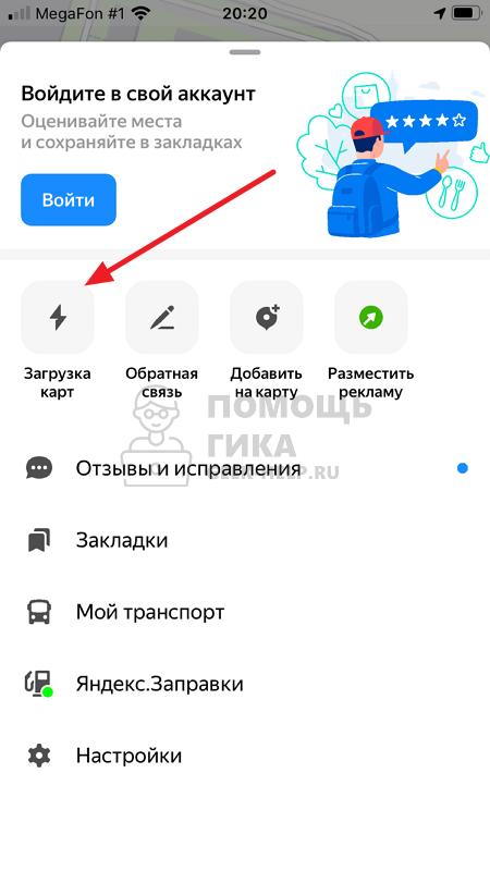 Как скачать оффлайн карты в Яндекс Картах - шаг 2