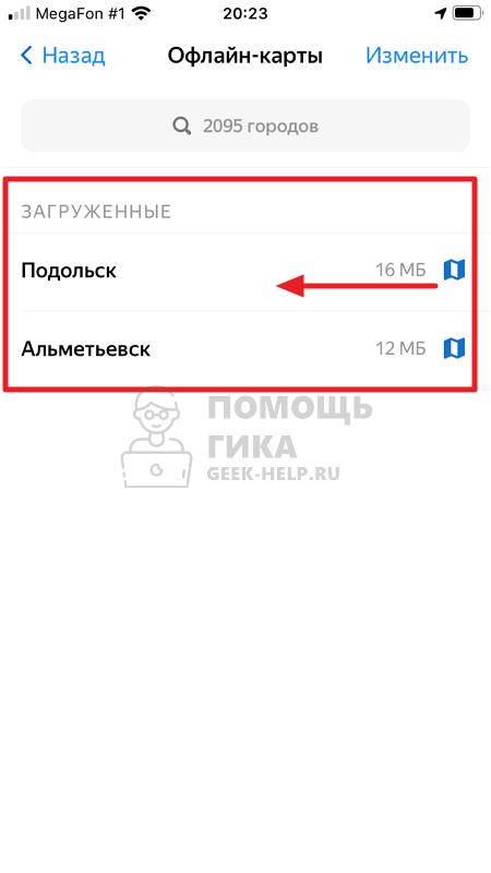 Как удалить карты из Яндекс Карт - шаг 3