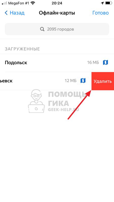 Как удалить карты из Яндекс Карт - шаг 4