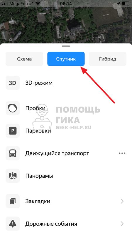 Как в Яндекс Картах включить спутник на телефоне - шаг 2