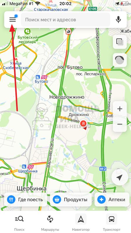 Как скачать оффлайн карты в Яндекс Картах - шаг 1