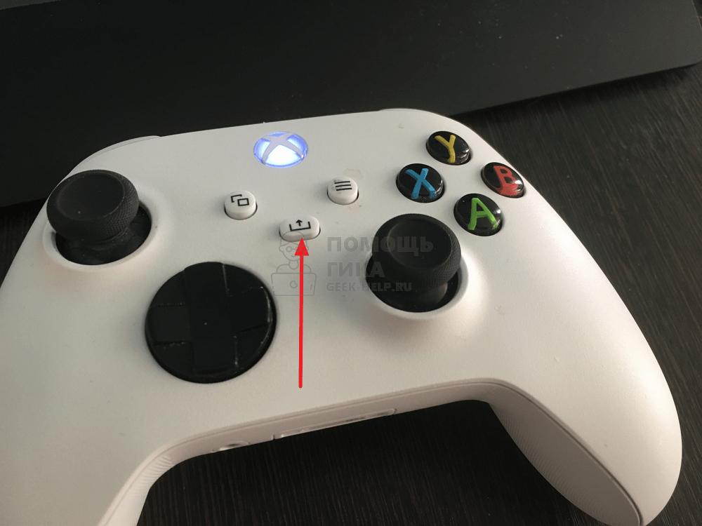 Как на Xbox сделать скриншот через геймпад- шаг 1