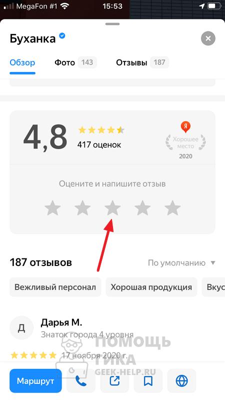 Как оставить отзыв на Яндекс Картах с телефона через приложение - шаг 3