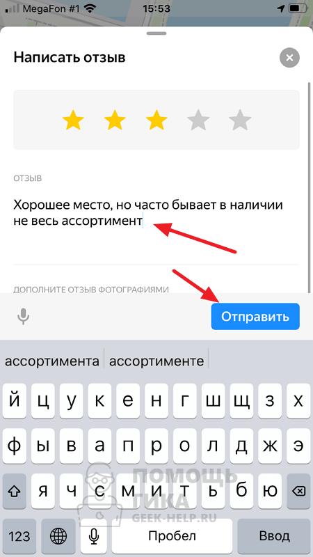 Как оставить отзыв на Яндекс Картах с телефона через приложение - шаг 4