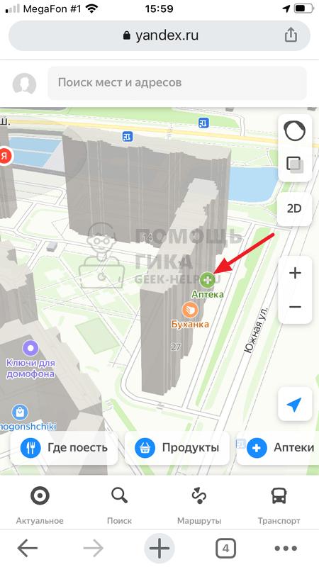 Как оставить отзыв на Яндекс Картах с телефона через сайт - шаг 1