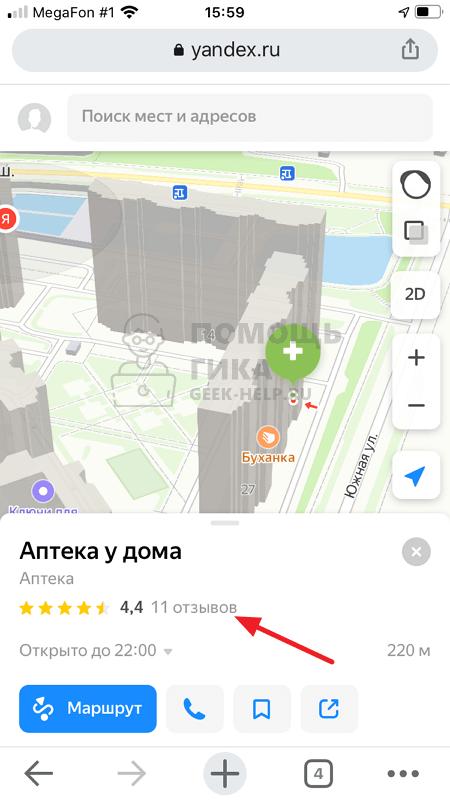Как оставить отзыв на Яндекс Картах с телефона через сайт - шаг 2