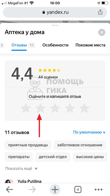 Как оставить отзыв на Яндекс Картах с телефона через сайт - шаг 3
