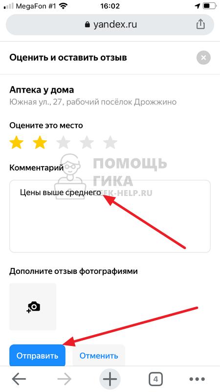 Как оставить отзыв на Яндекс Картах с телефона через сайт - шаг 4