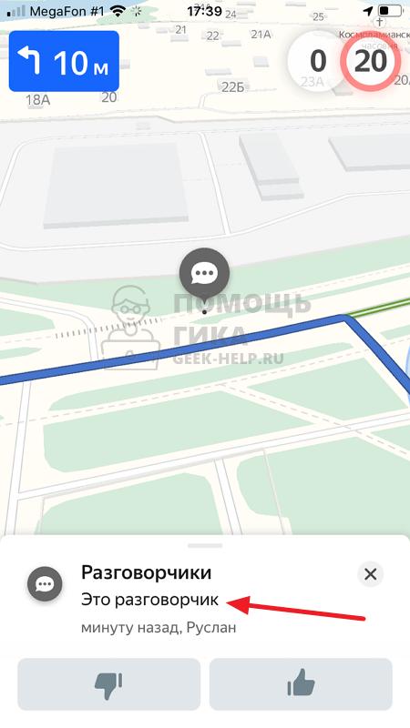 Что такое Разговорчики в Яндекс Навигаторе