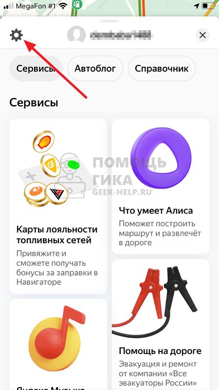 Как включить Разговорчики в Яндекс Навигаторе - шаг 2