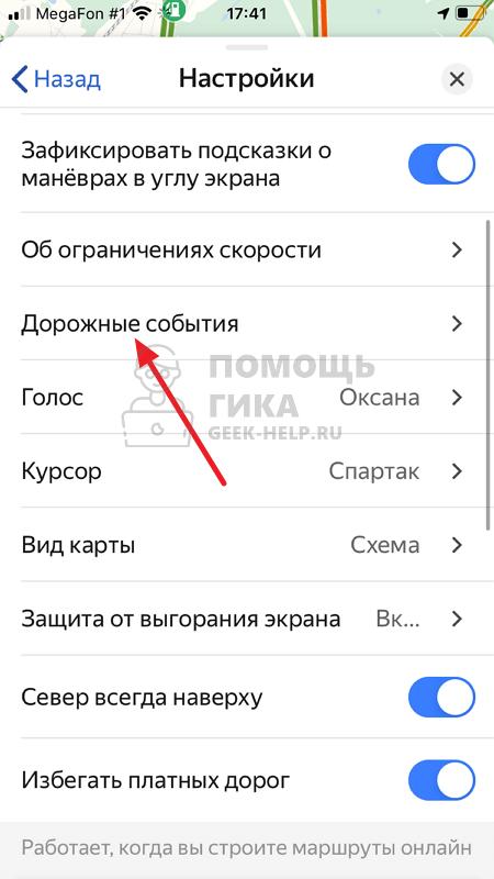 Как включить Разговорчики в Яндекс Навигаторе - шаг 3