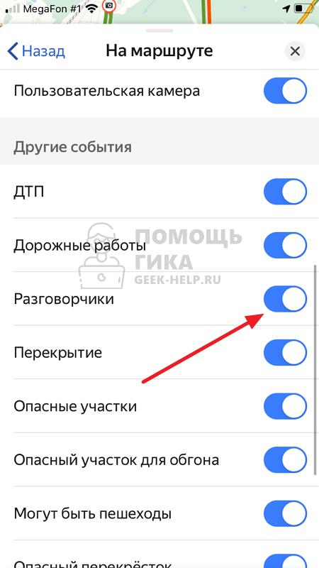 Как включить Разговорчики в Яндекс Навигаторе - шаг 6