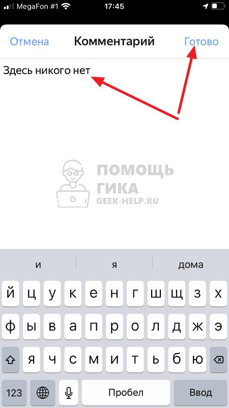 Как оставить сообщение через Разговорчик в Яндекс Навигаторе - шаг 3