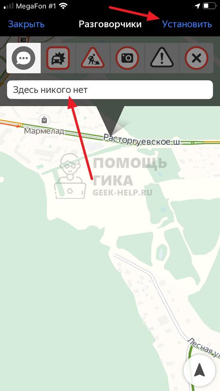 Как оставить сообщение через Разговорчик в Яндекс Навигаторе - шаг 4