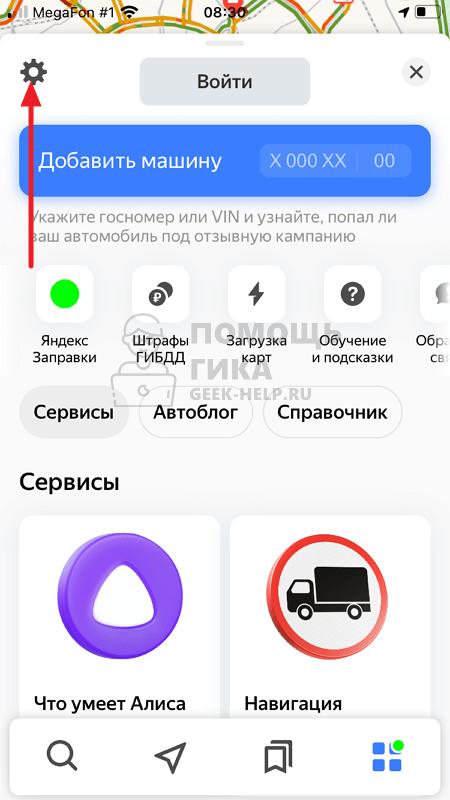 Как отключить рекламу в Яндекс Навигаторе - шаг 2