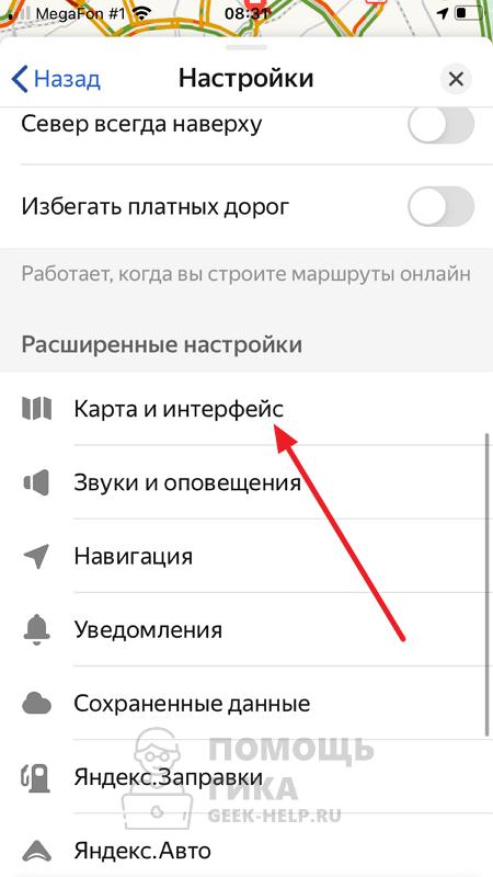 Как отключить рекламу в Яндекс Навигаторе - шаг 3
