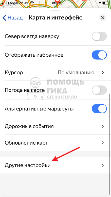 Как отключить рекламу в Яндекс Навигаторе - шаг 4