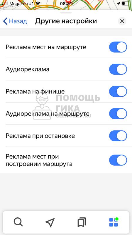 Как отключить рекламу в Яндекс Навигаторе - шаг 5