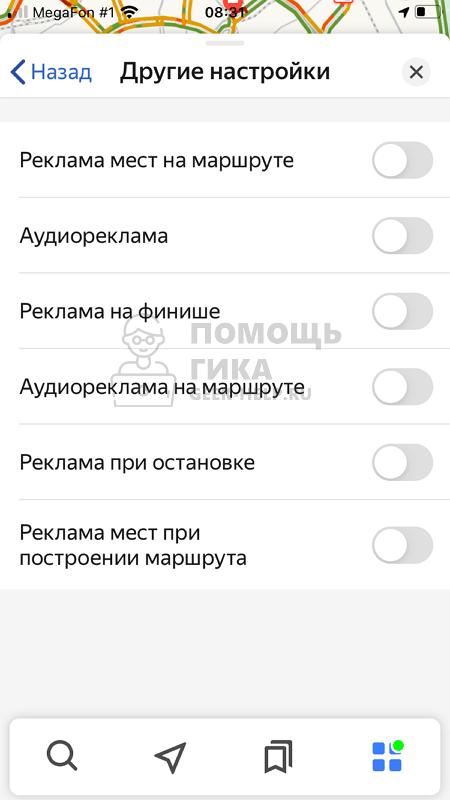 Как отключить рекламу в Яндекс Навигаторе - шаг 6