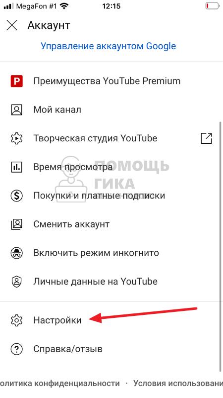 Как отключить автовоспроизведение видео на главной и в фидах Youtube - шаг 2