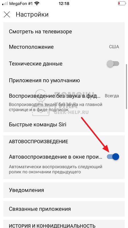 Как отключить последовательное автовоспроизведение видео на Youtube на телефоне - шаг 3
