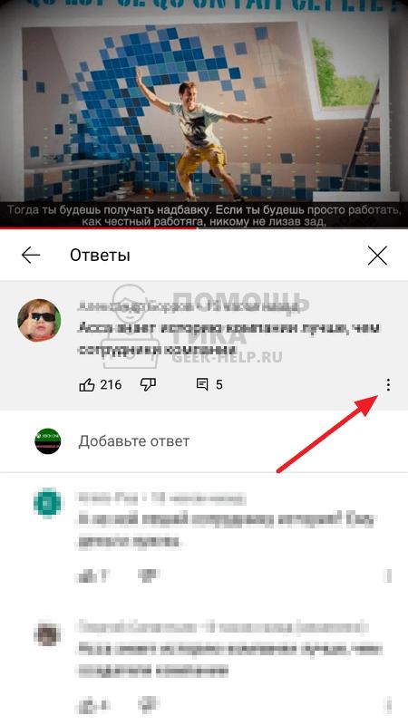 Как отправить жалобу на комментарий на Youtube с телефона - шаг 1