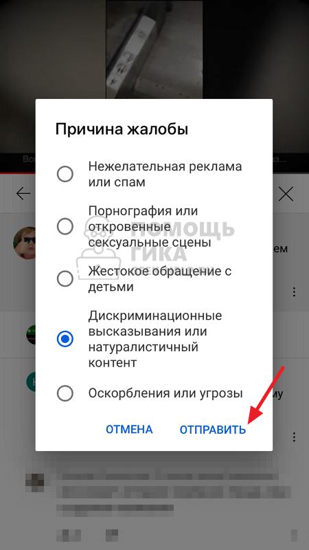 Как отправить жалобу на комментарий на Youtube с телефона - шаг 3