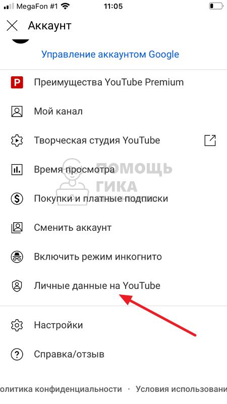 Как посмотреть историю своих комментариев на Youtube на телефоне - шаг 2