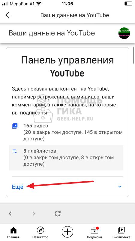 Как посмотреть историю своих комментариев на Youtube на телефоне - шаг 4