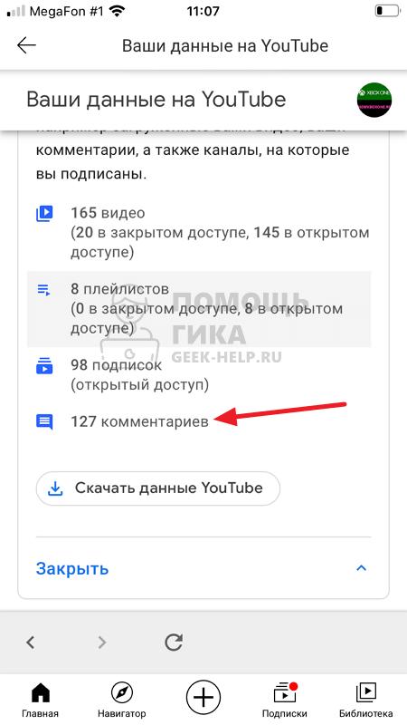 Как посмотреть историю своих комментариев на Youtube на телефоне - шаг 5