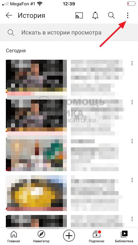 Как очистить историю просмотров на Youtube на телефоне - шаг 1