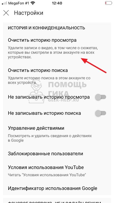 Как очистить историю просмотров на Youtube на телефоне - шаг 3