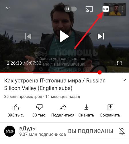 Как включить или выключить субтитры в видео на Youtube на телефоне - шаг 1