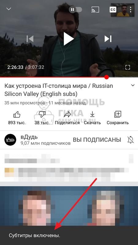 Как включить или выключить субтитры в видео на Youtube на телефоне - шаг 2