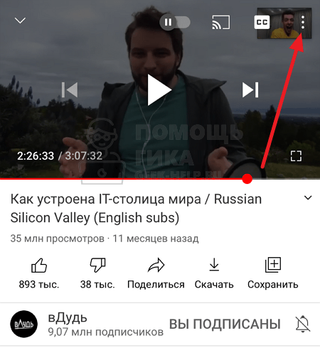 Как сменить язык субтитров на Youtube на телефоне - шаг 1
