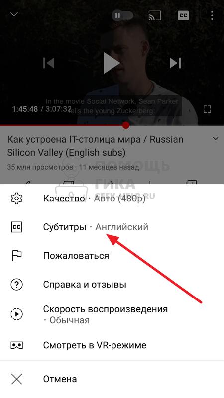 Как сменить язык субтитров на Youtube на телефоне - шаг 2