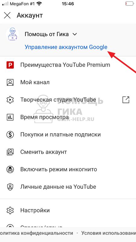 Как удалить канал на Youtube с телефона - шаг 2