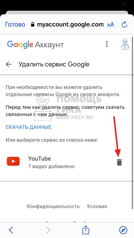 Как удалить канал на Youtube с телефона - шаг 6