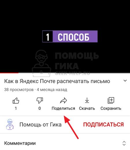 Как на Youtube сделать ссылку на конкретное время в видео на телефоне - шаг 1