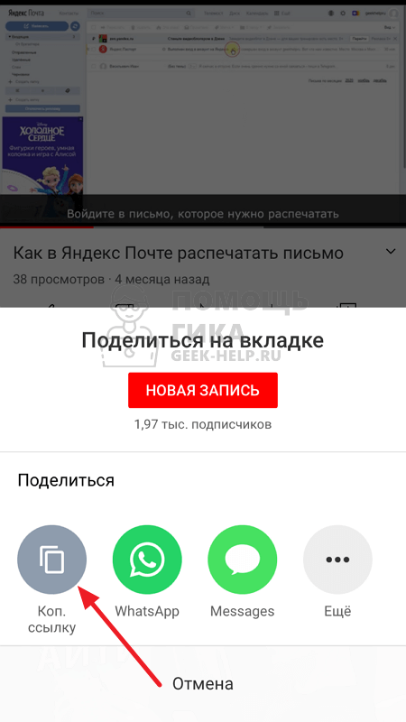 Как на Youtube сделать ссылку на конкретное время в видео на телефоне - шаг 2