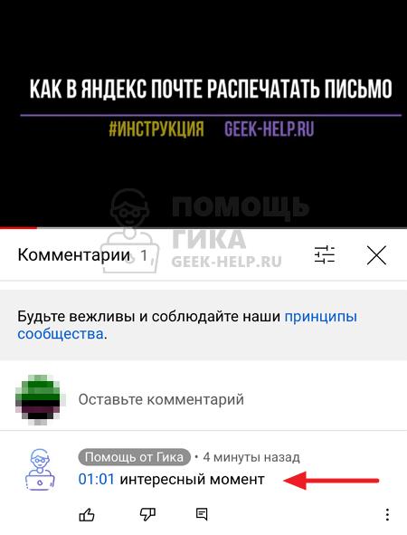Как сделать таймкод на Youtube в комментариях на телефоне