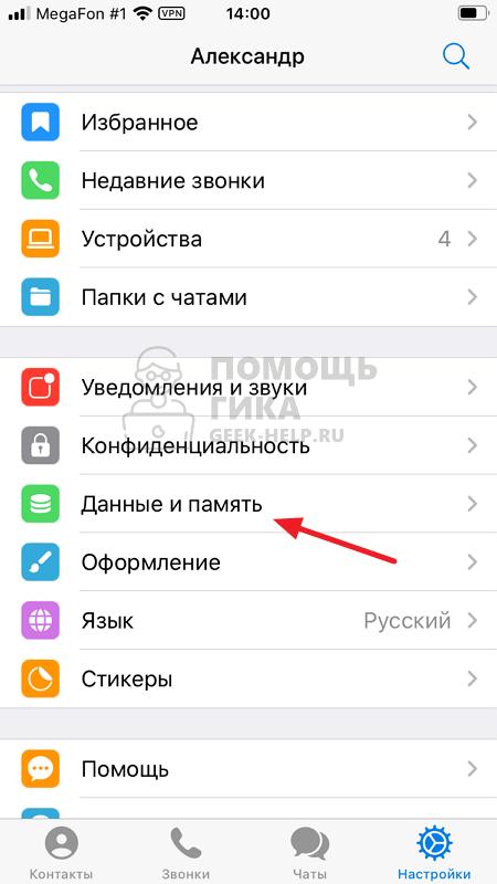 Как очистить кэш Телеграм на телефоне - шаг 2