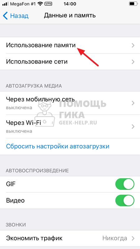Как очистить кэш Телеграм на телефоне - шаг 3