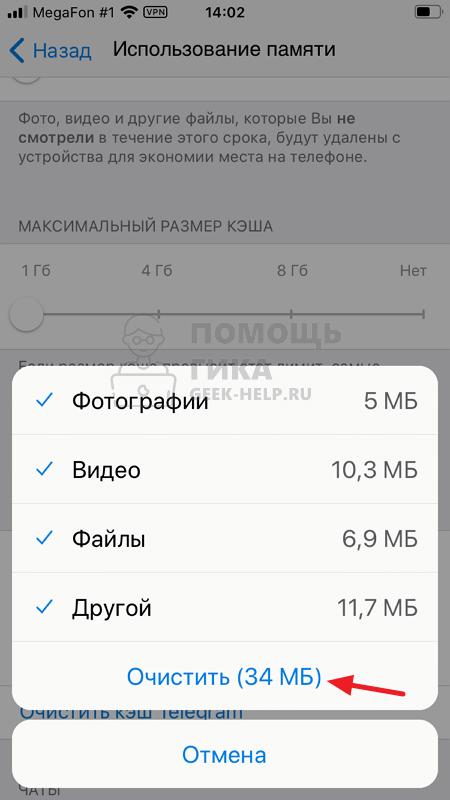 Как очистить кэш Телеграм на телефоне - шаг 5