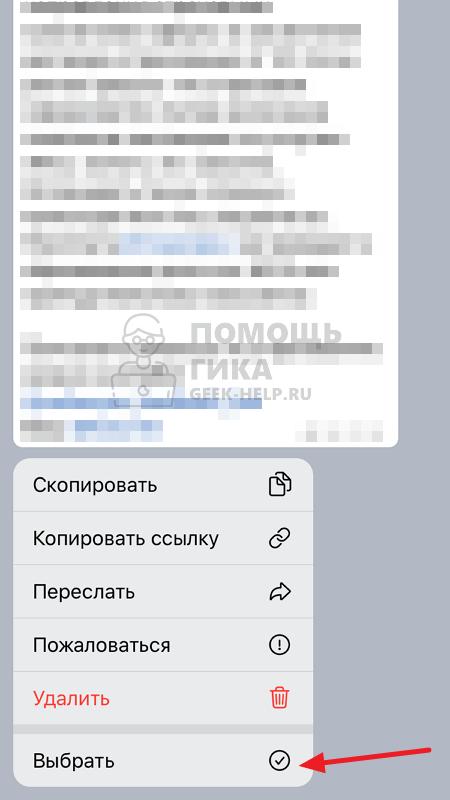 Как очистить историю чата в Телеграм частично на телефоне - шаг 1