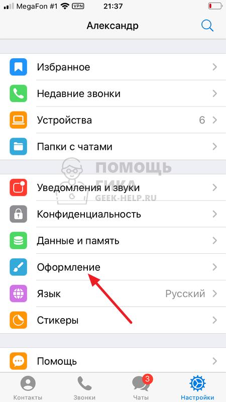 Как включить темную тему в Телеграм на телефоне - шаг 1