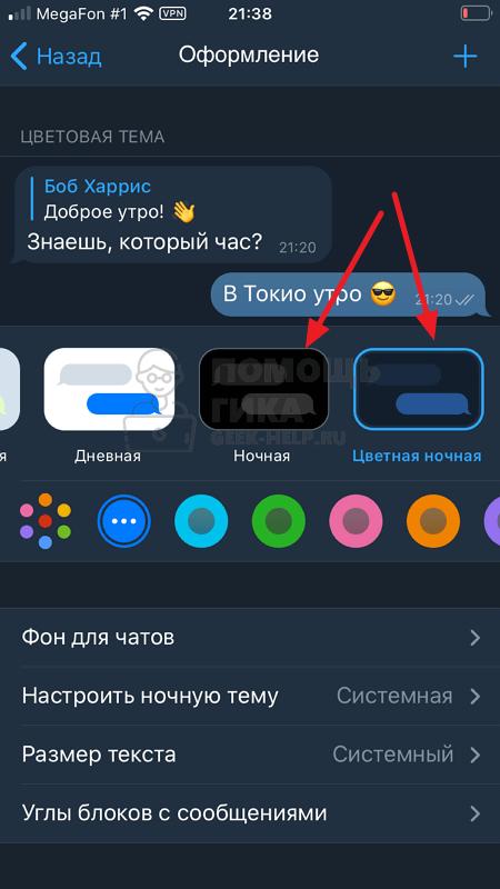 Как включить темную тему в Телеграм на телефоне - шаг 2